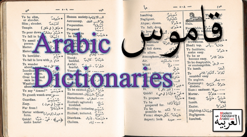 Arabic dictionaries tool and resources for msa