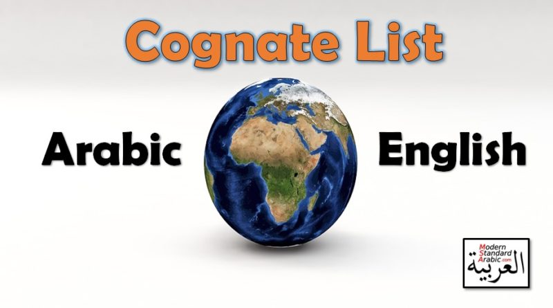 cognate list for english and arabic words modern