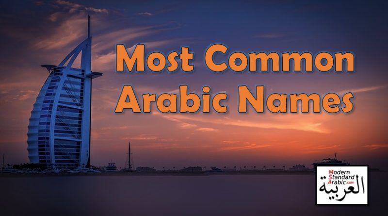 the most common arabic names list modern standard arabic