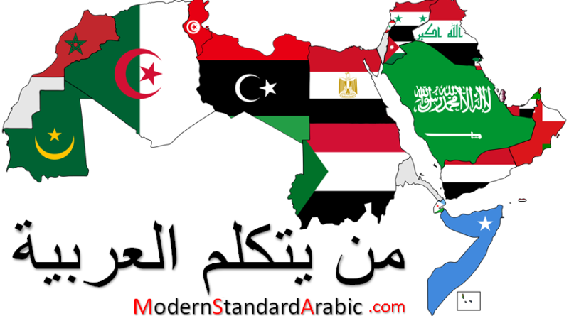 Map of countries that speak arabic, and those that use modern standard arabic