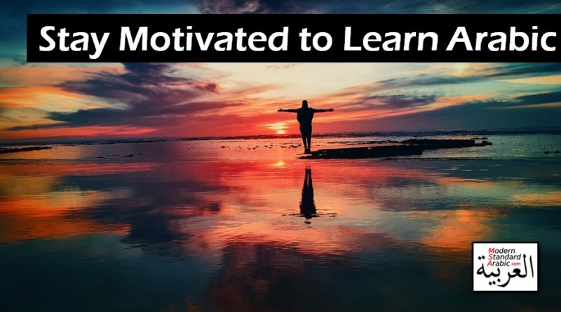 stay motivated to learn arabic modern standard arabic