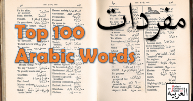 vocab top 100 arabic words learn arabic