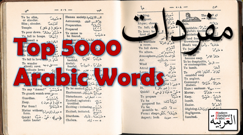 top 5000 arabic words modern standard arabic