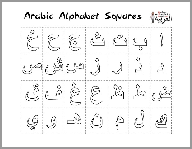 arabic alphabet squares coloring page icon
